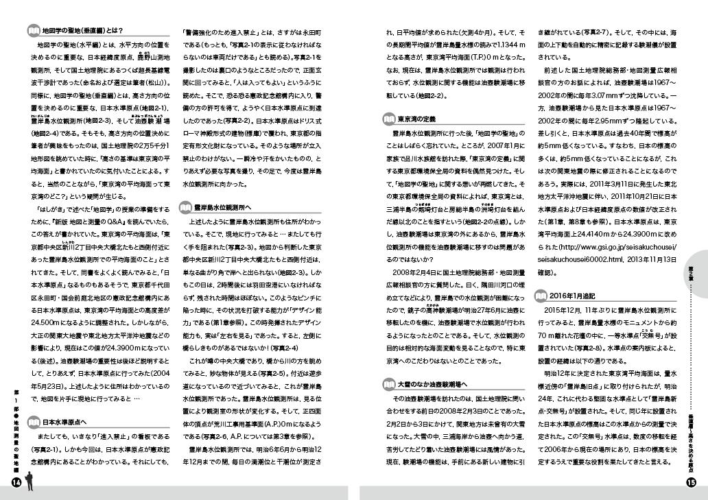 第2章「垂直編〜高さを決める原点」(2)