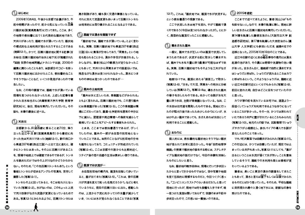 第12章「百瀬川扇状地」(2)