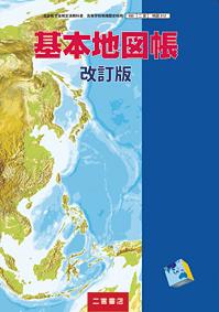 基本地図帳 改訂版