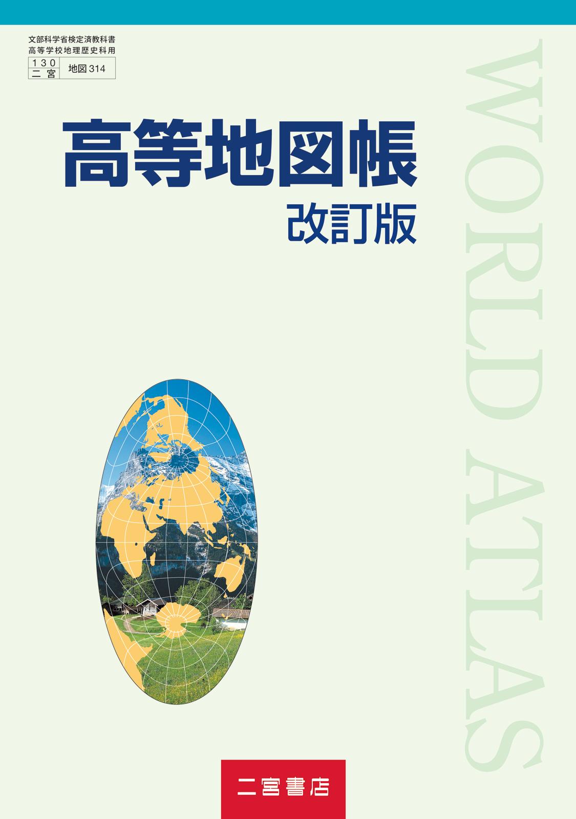 高等地図帳 改訂版