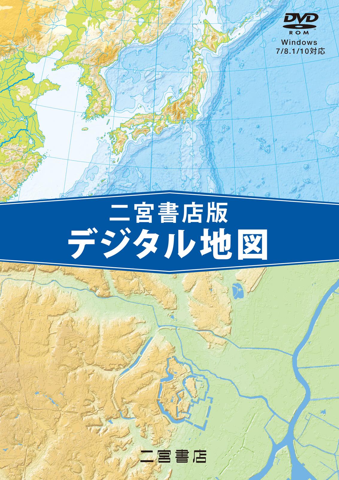 二宮書店版デジタル地図 シングルライセンス版