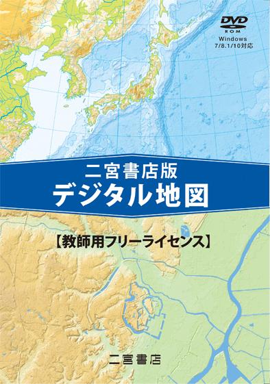 二宮書店版デジタル地図 教師用フリーライセンス版