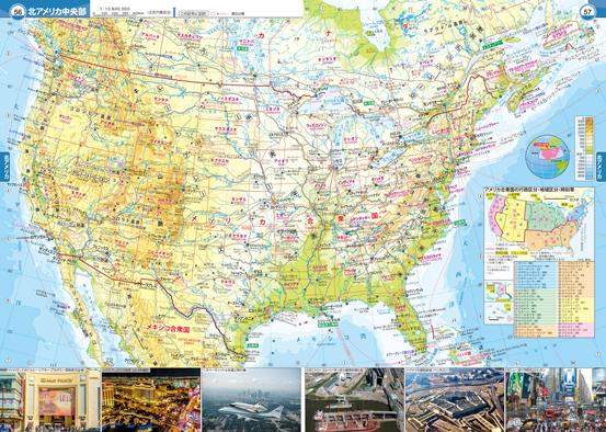 見本1 地理写真が豊富