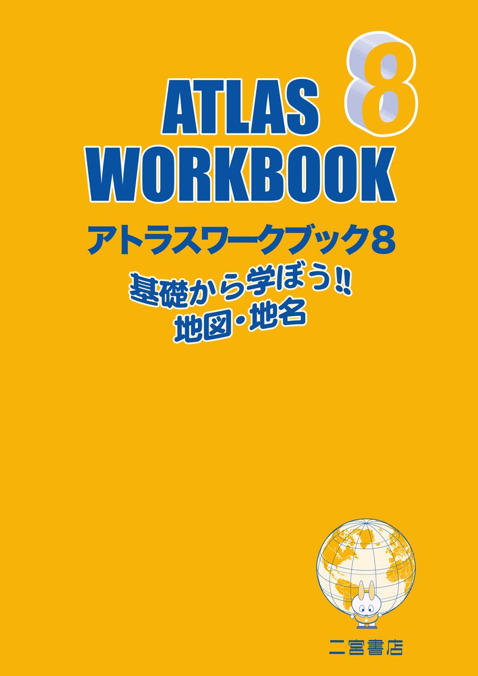 アトラスワークブック8