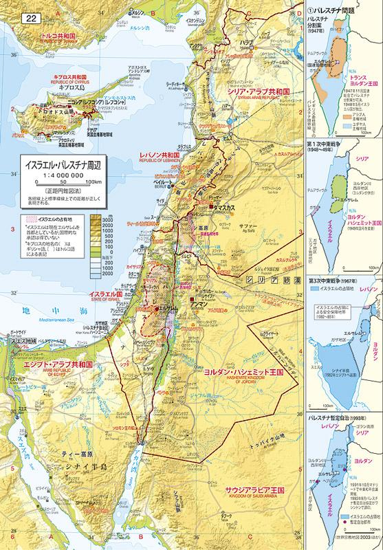 「イスラエル・パレスチナ周辺」
