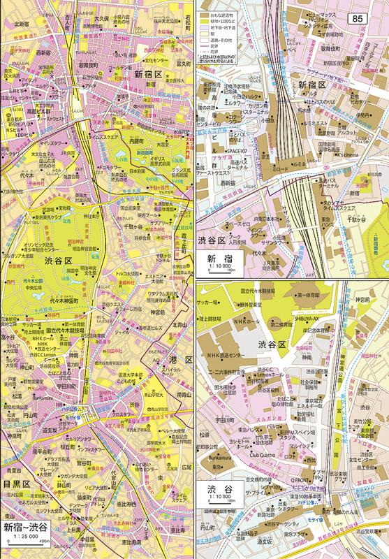 「新宿〜渋谷」