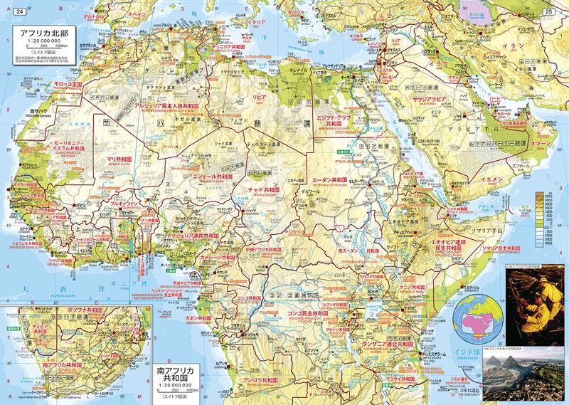 基本地図帳|二宮書店 : 世界地図ダウンロード pdf : 世界地図