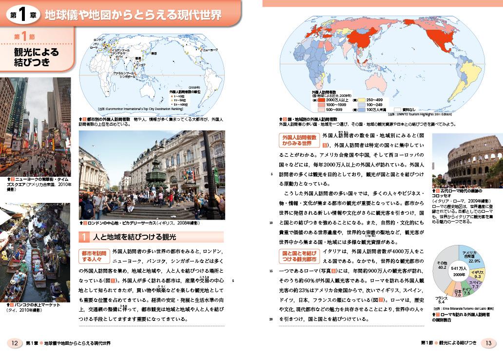 「人と地域を結びつける観光」