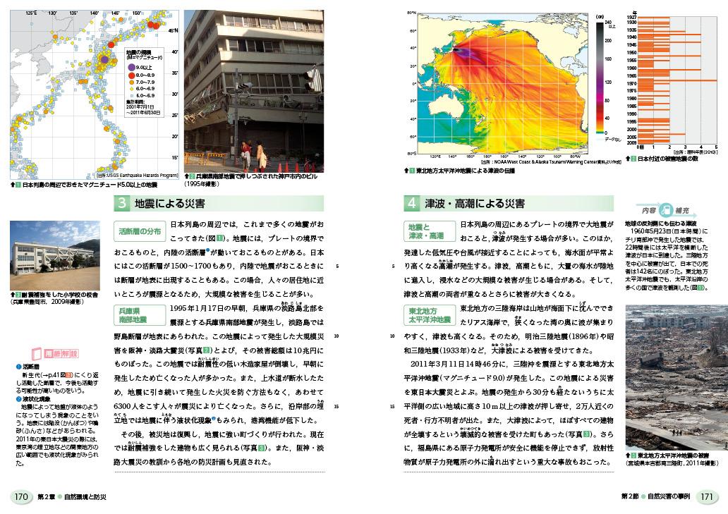 「自然災害の事例」