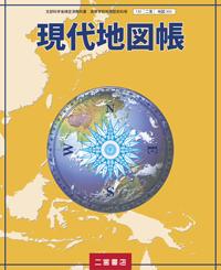 現代地図帳