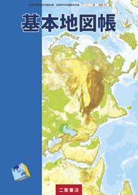 地図帳 | 二宮書店