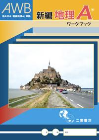 新編地理Aワークブック