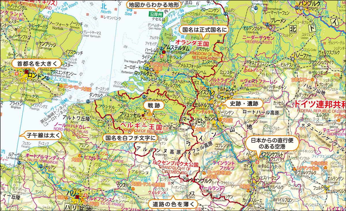 高等地図帳 2013-2014|二宮書店 : 世界地図 学習 : 世界地図