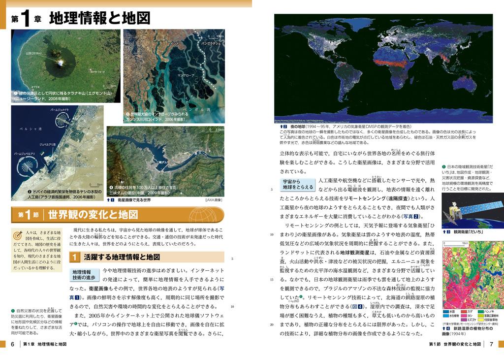 活躍する地理情報と地図