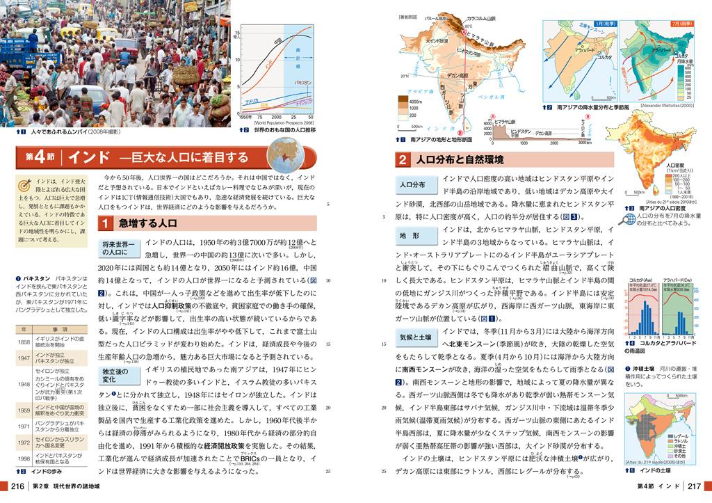 インド—巨大な人口に着目する
