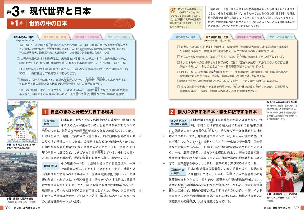 現代世界と日本