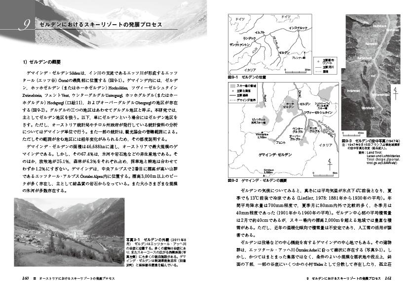 p.160〜161「ゼルデンにおけるスキーリゾートの発展プロセス」