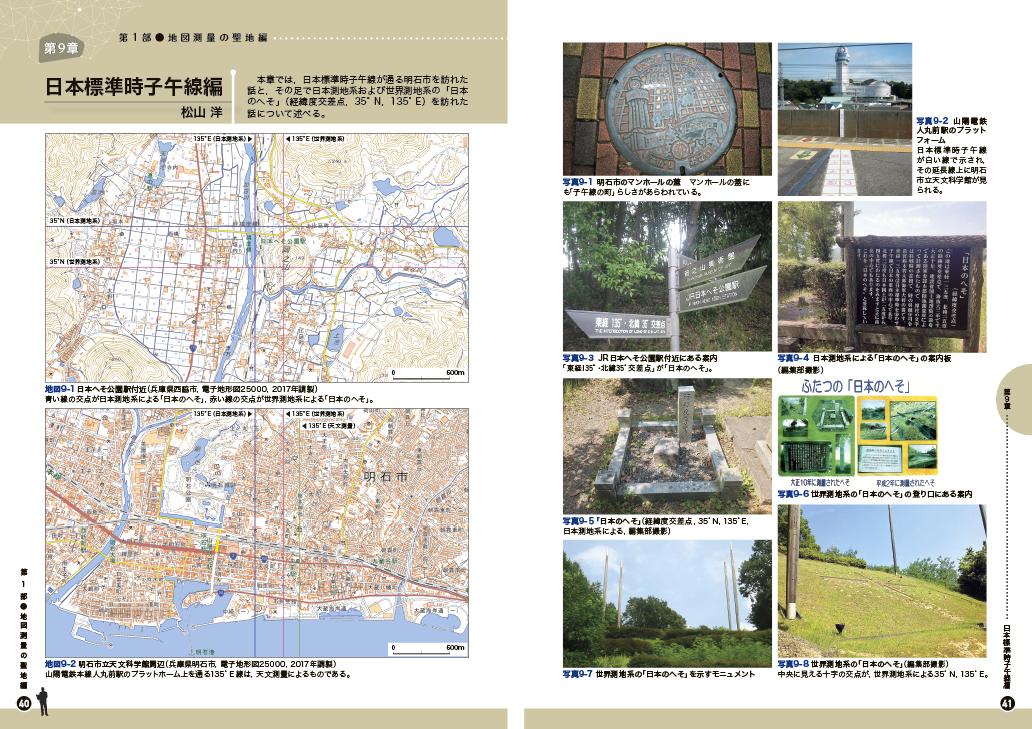 第9章「日本標準時子午線編」(1)