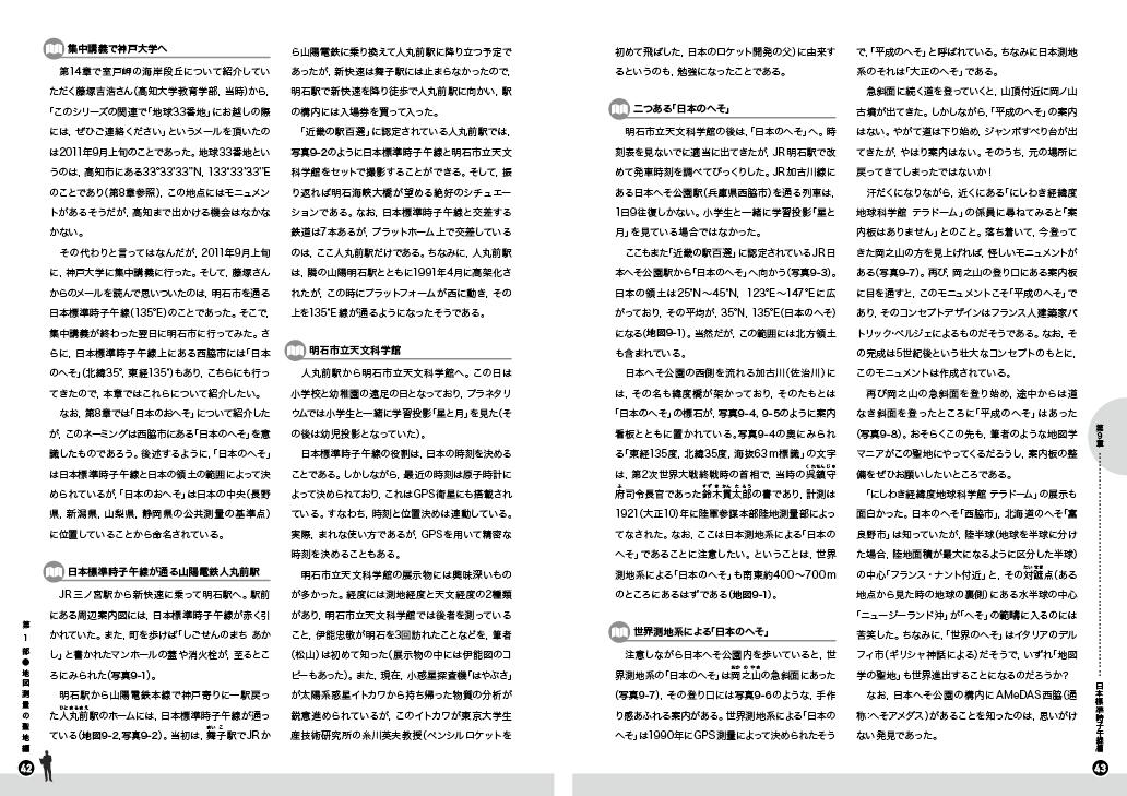第9章「日本標準時子午線編」(2)