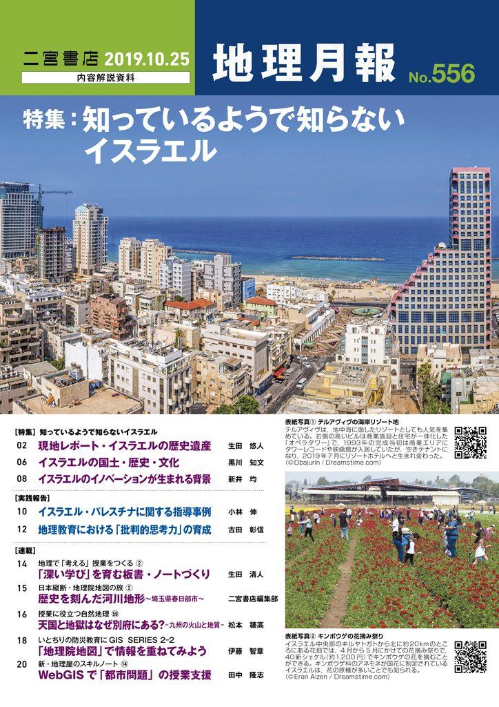地理月報556表紙