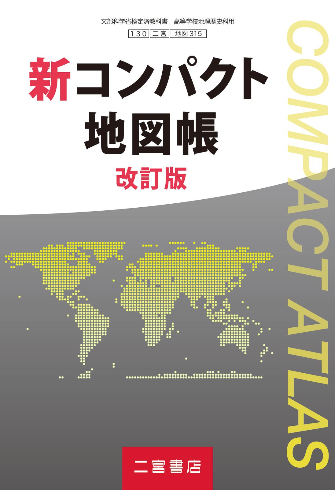 新コンパクト地図帳 改訂版