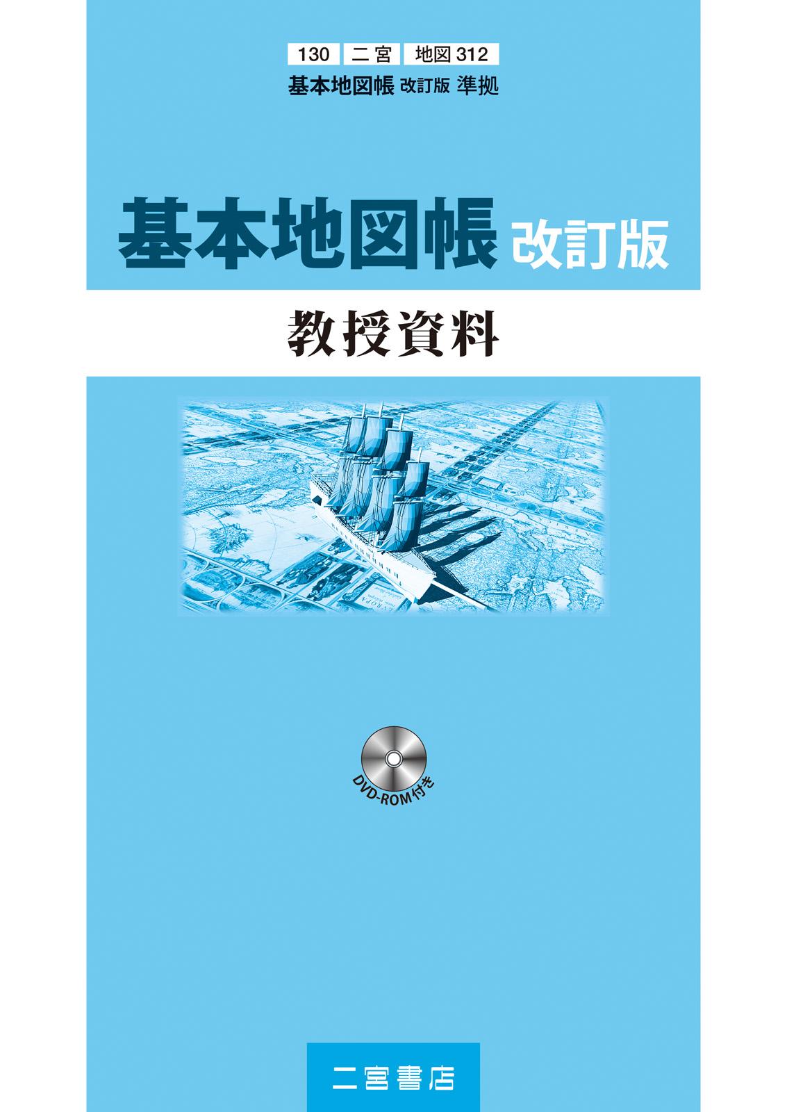 基本地図帳改訂版 教授資料