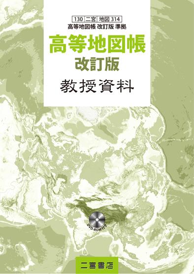 高等地図帳 改訂版 教授資料