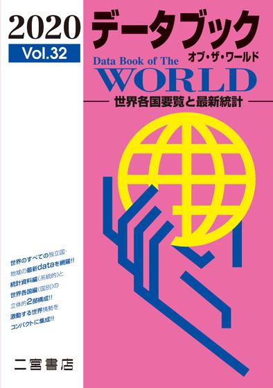 データブック オブ・ザ・ワールド 2020