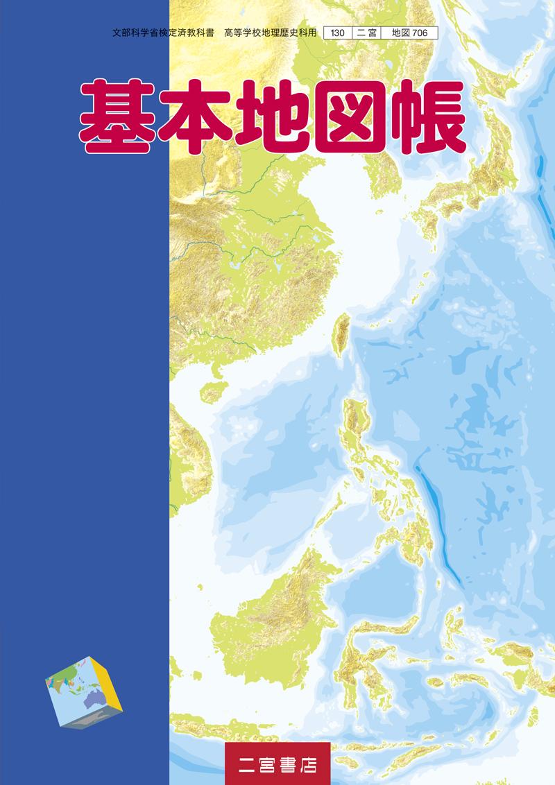 基本地図帳