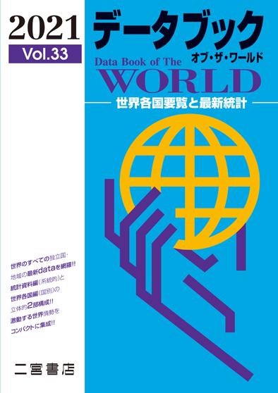データブック オブ・ザ・ワールド 2021