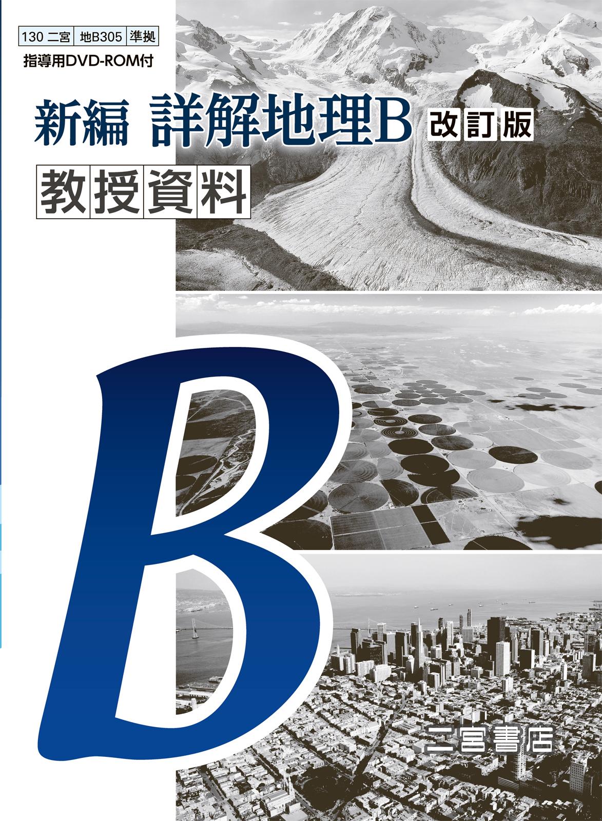 新編 詳解地理B 改訂版 教授資料