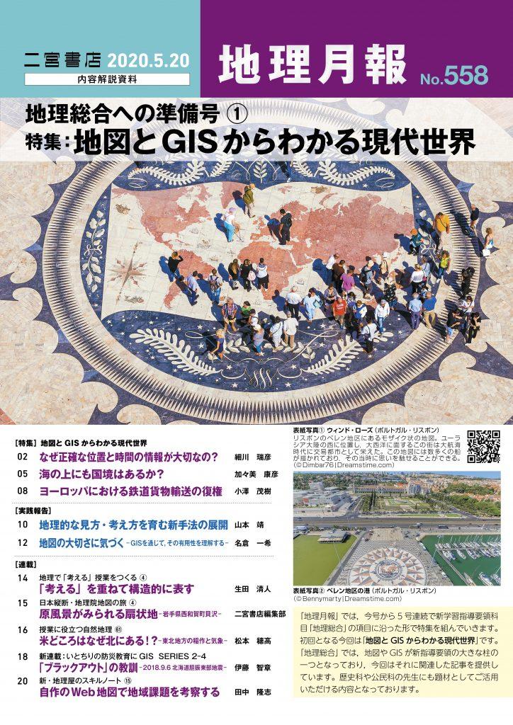 558-地理月報表紙
