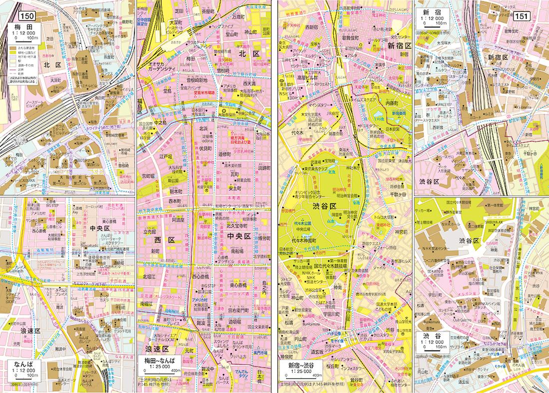 「梅田,なんば」「新宿,渋谷」