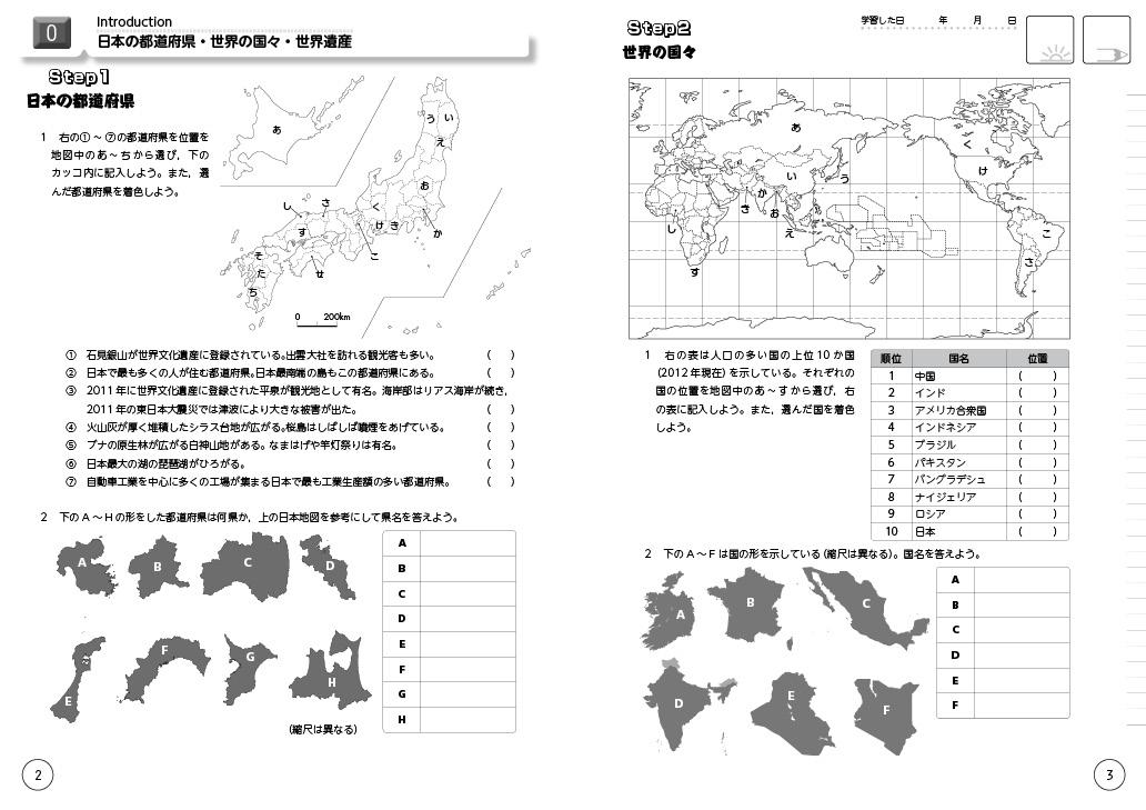 日本の都道府県・世界の国々
