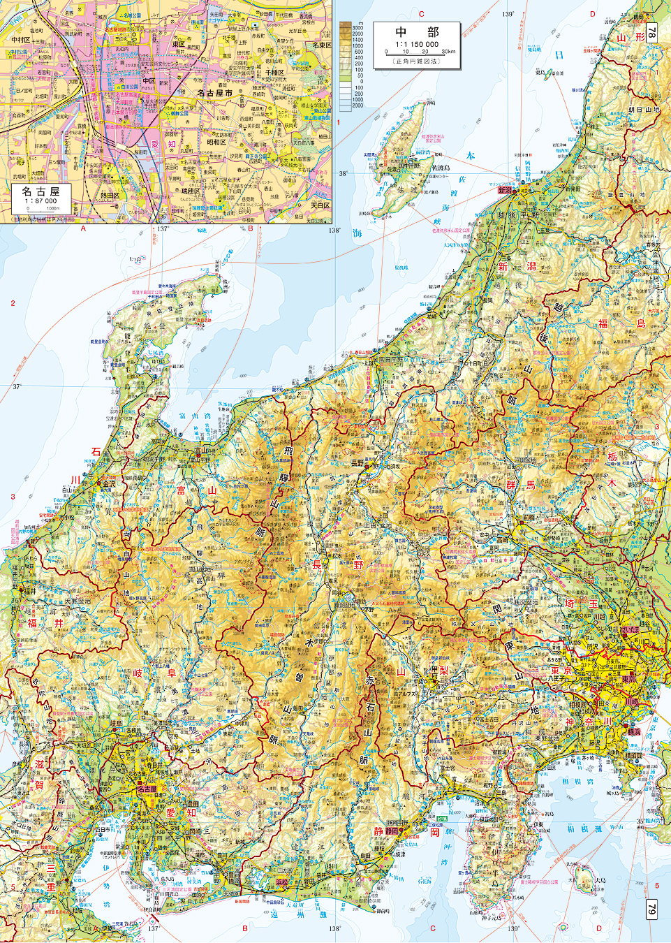 新潟県全域を含めた中部地方