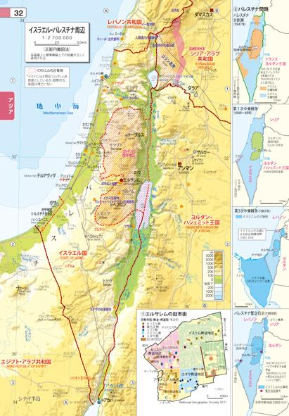 見本3 イスラエル・パレスチナ周辺