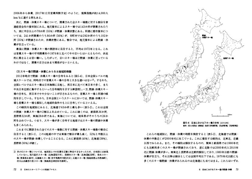 p.72〜73「日本におけるスキーリゾートの閉鎖・休業」