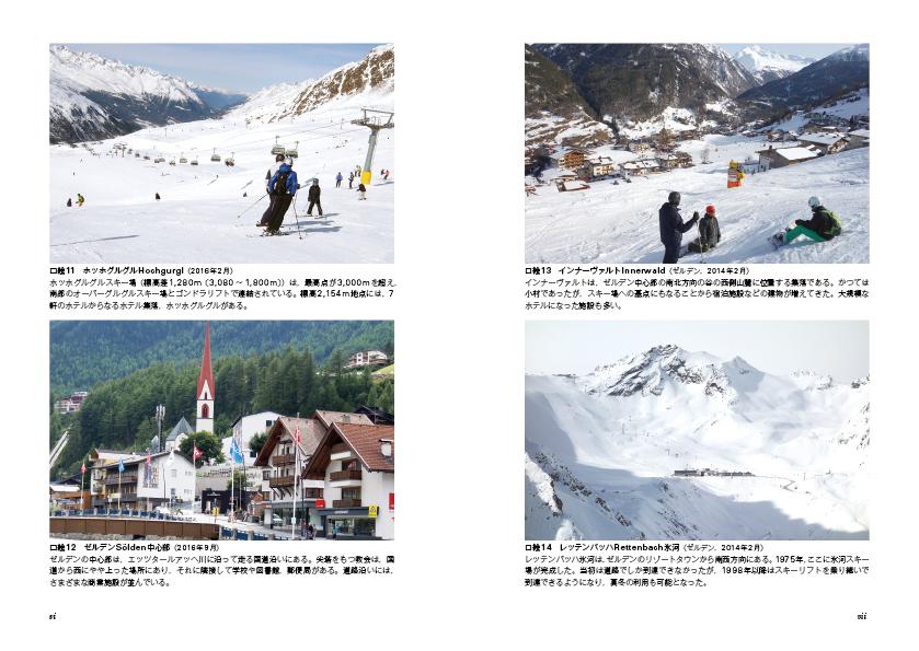 口絵「オーストリアのスキーリゾート」